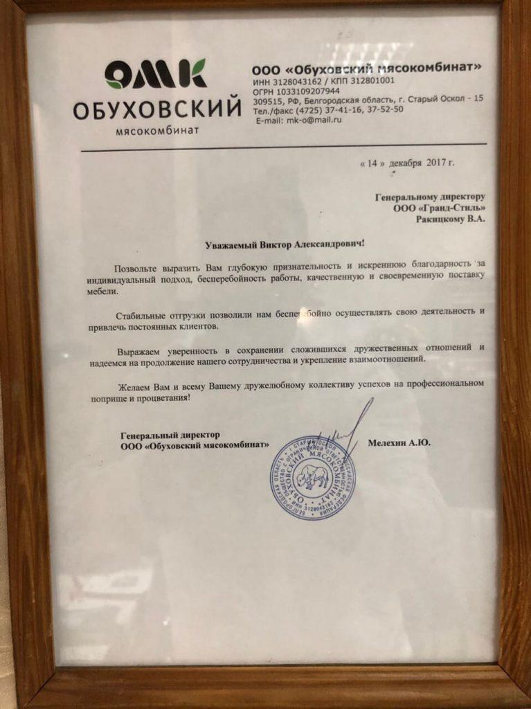 отзыв от обуховского мк