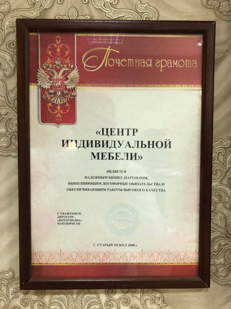 сертификат от центра индивидуальной мебели